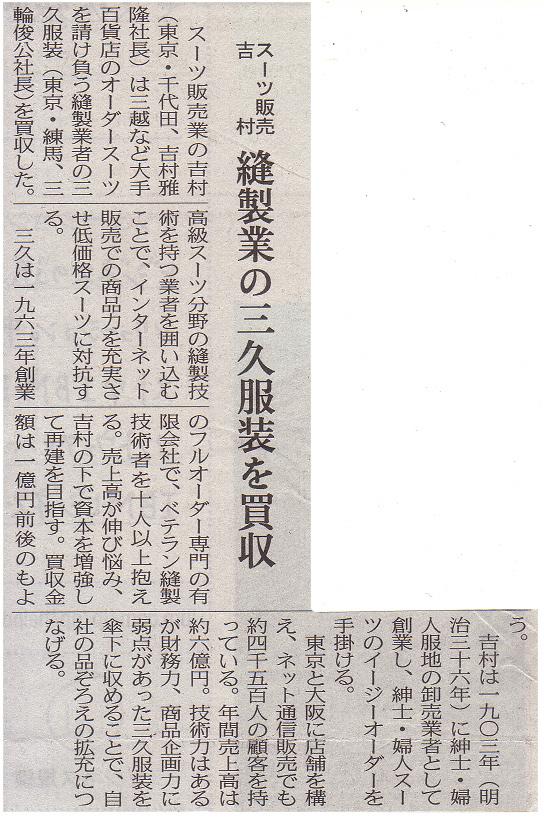 日経産業新聞 2005年8月31日付